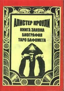 Книга Закона - Кроули Алистер