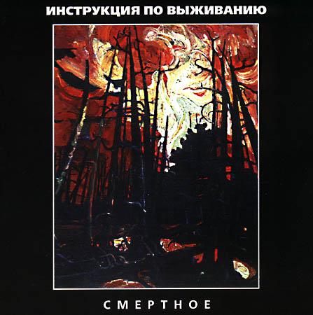Инструкция По Выживанию Конфронтация В Москве